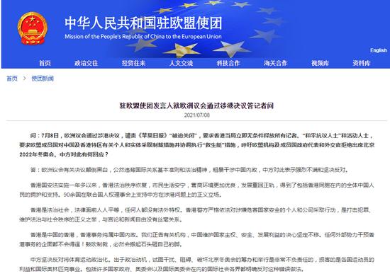 中国驻欧盟使团正告欧洲有关机构:鼓吹制裁,必然会搬起石头砸自己的脚