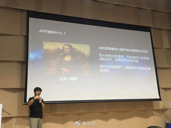 科大讯飞人工智能开放平台总经理陈贤华发言