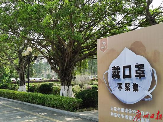 广州清明祭扫预约首日成功预约27万人!我们还可以通过这些方式寄去思念图片