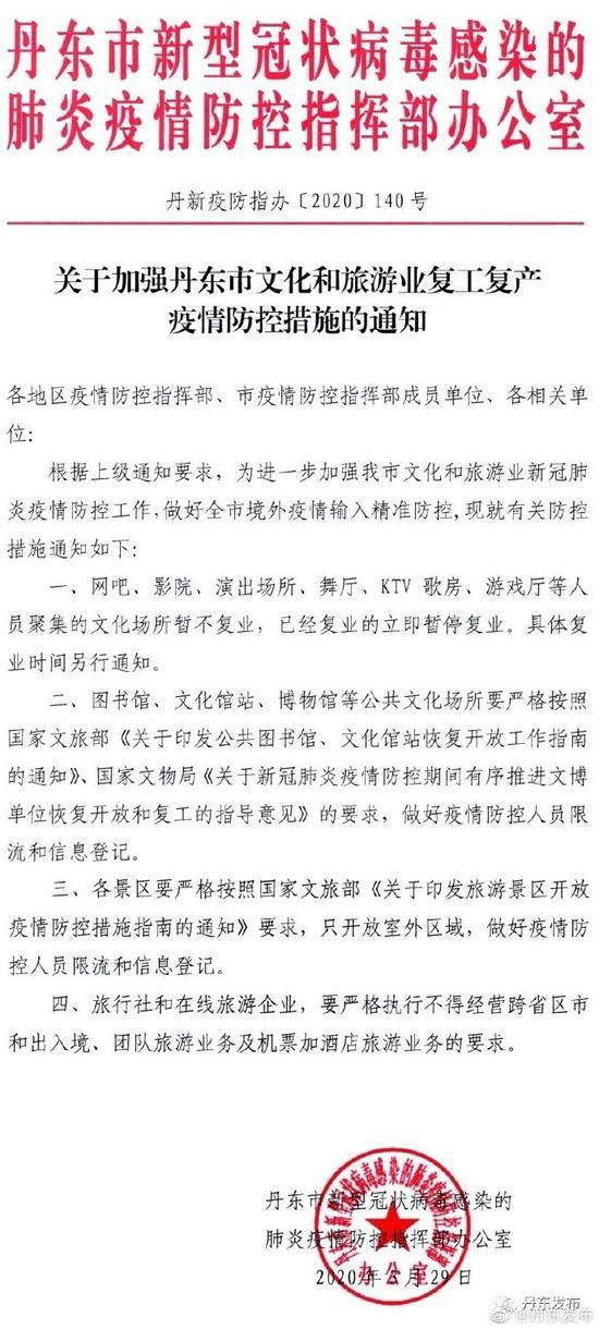 丹东网吧影院KTV等人员聚集文化场所暂不复业
