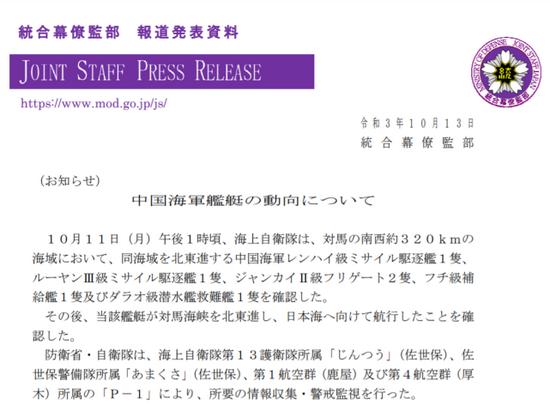 日本防卫省统合幕僚监部:中国6艘战舰进入日本海
