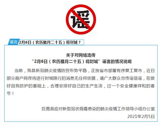 河北巨鹿2月6日封城?官方辟谣:网传信息无任何依据