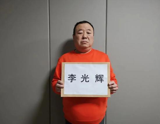 山西临汾警方征集李光辉犯罪集团违法线索 其系市公安局原副局长图片