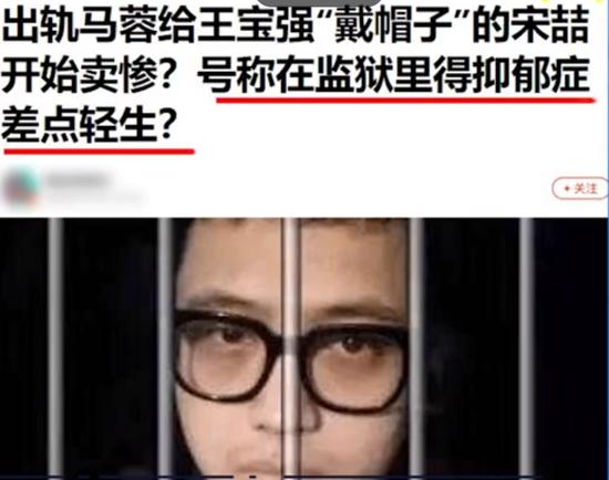 曝宋喆监狱中轻生 马蓉举动让人唏嘘