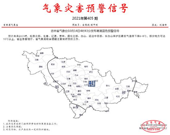 吉林省发布寒潮蓝色预警,部分地区最低气温将下降10℃以上