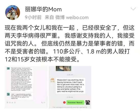李阳代理律师发声明否认家暴,前妻上传新证据:专家称公安机关或介入调查
