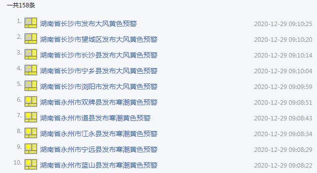 """连发158条预警!""""霸王级""""寒潮来湖南""""跨年""""!图片"""
