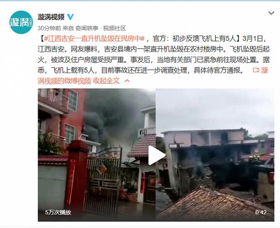 [摩臣2登陆]江西吉安一直升摩臣2登陆机坠毁在民图片