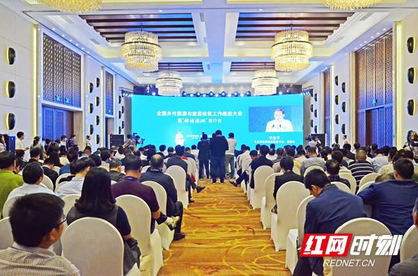 9月13日,全国乡村旅游与旅游扶贫工作推进大会在湖南召开。