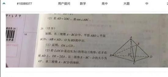 北京日报:小猿搜题果断举报用户作弊!高考公平需要各方维护图片