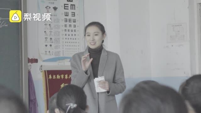 吉大美女研究生赴新疆支教:教孩子普通话,希望他们走上更大舞台