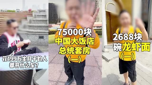 199万坐月子、7.5万住酒店……视频博主炫富被批后纷纷道歉删视频