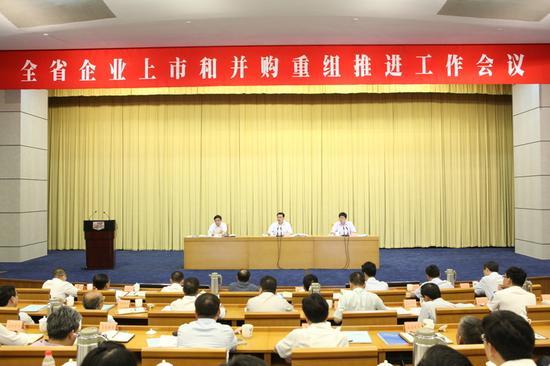 全省企业上市和并购重组推进工作电视电话会议9日召开。华彬 摄