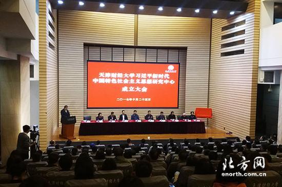 """天津财经大学""""习近平新时代中国特色社会主义思想研究中心""""成立"""