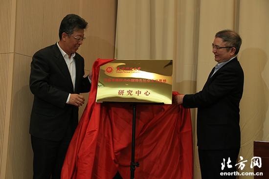 """天津师范大学""""习近平新时代中国特色社会主义思想研究中心""""成立"""