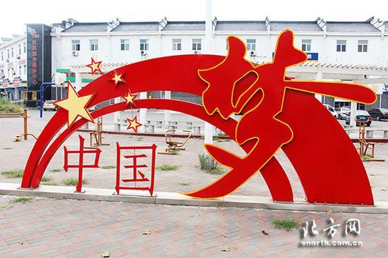 """小站镇中山路社区广场上建起了一道美丽的""""中国梦""""虹桥"""