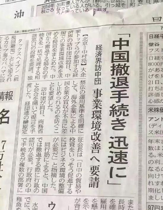 日本经济新闻2016年9日报道 图片截自推特