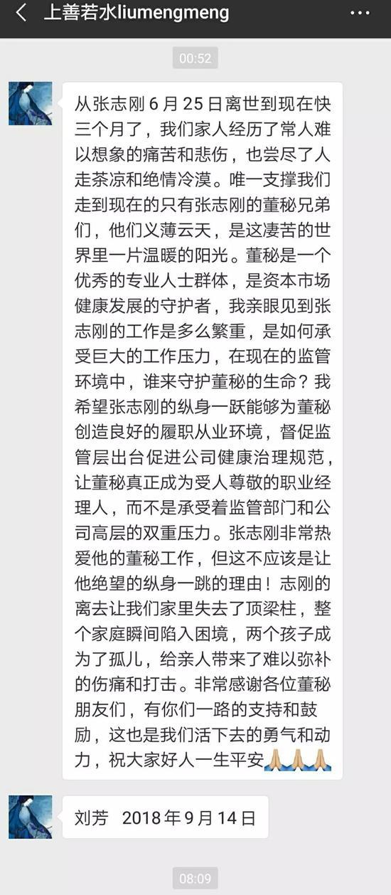 """""""贤丰控股董秘妻子:望他去世能为董秘行业创造好环境"""