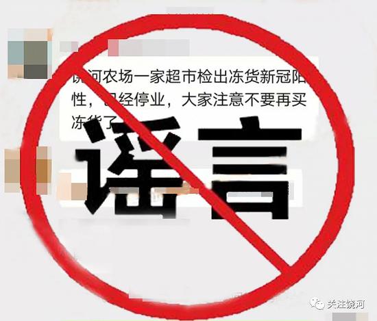 黑龙江饶河农场一家超市检出冻货新冠阳性?官方辟谣图片