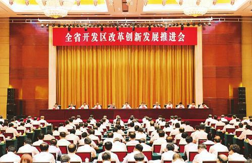 图为全省开发区改革创新发展推进会会场。 本报记者 李联军摄