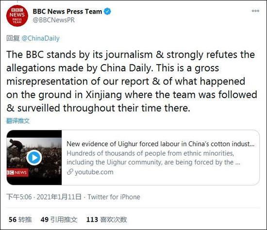 """BBC堂而皇之说本身是""""新闻事情"""",却遭群嘲"""