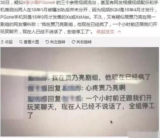 """李小璐三段亲密视频外泄 贾乃亮被曝""""疯了"""""""