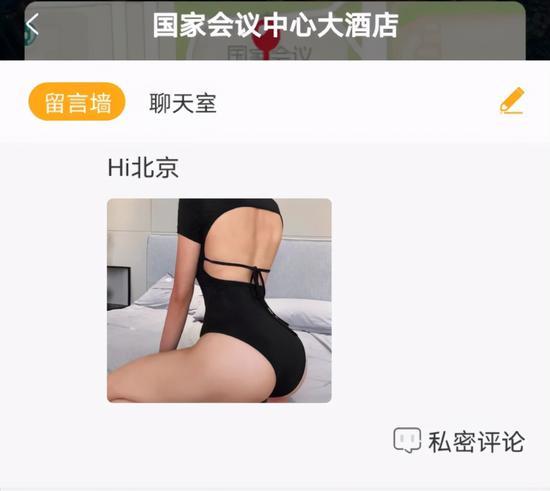 """一酒店社交App充斥大量""""约炮""""涉黄信息"""