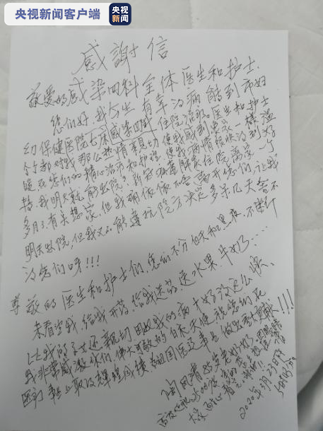 85岁奶奶高度近视2500度 却坚持一字一句给医护手写感谢信