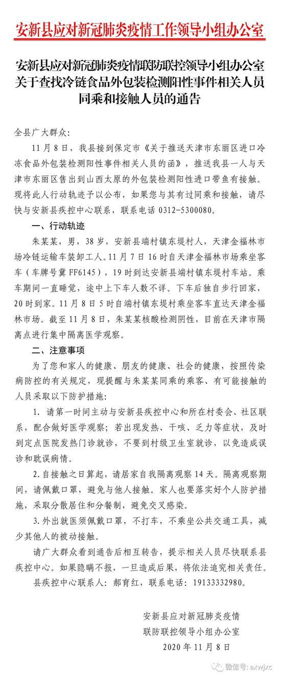 河北安新一工人接触外包装检测阳性进口带鱼,已在天津隔离图片