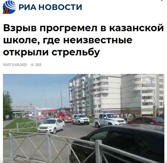 俄罗斯一学校发生爆炸 不明身份枪手开枪射击