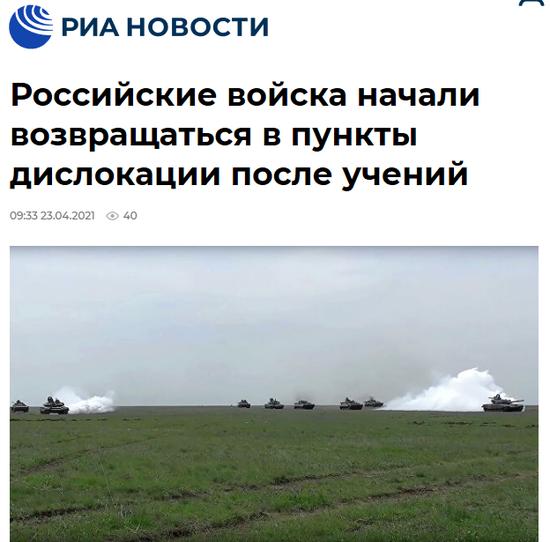 俄媒:军演结束,俄罗斯开始从克里米亚撤军