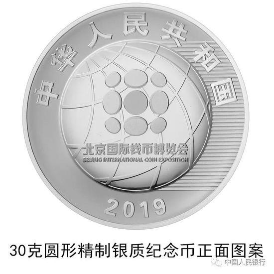 央行发行2019北京国际钱币博览会银质纪念币(图)