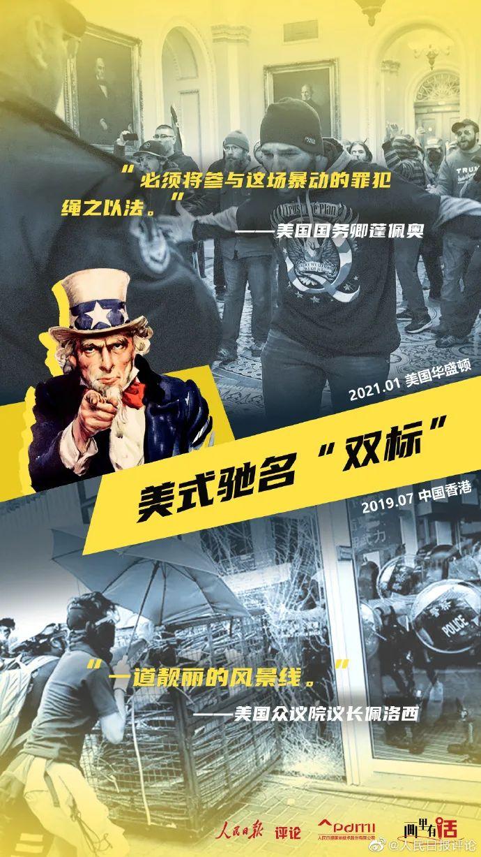 """人民日报:暴力示威者攻破国会 美式""""双标""""又翻车图片"""