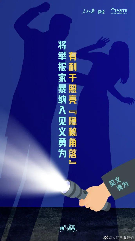 """人民日报:将举报家暴纳入见义勇为,有利于照亮""""隐秘角落""""图片"""