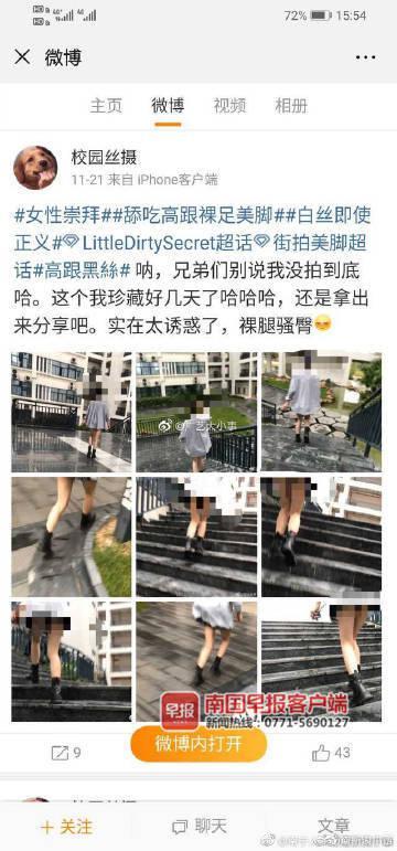 多名女大学生遭偷拍 照片被配不雅文字公布网络