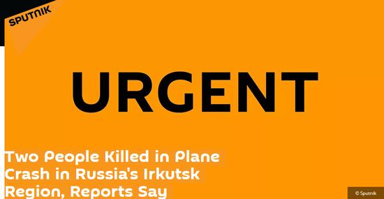 俄罗斯一架飞机在伊尔库茨克地区坠毁 致2人死亡