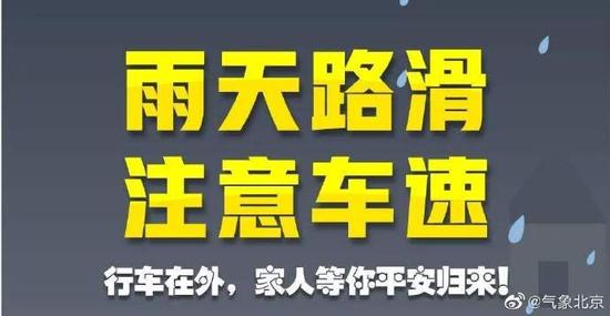北京傍晚到夜间阴有中雨!局地雨强较大+雷电图片