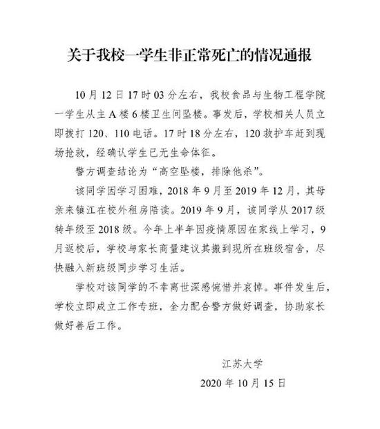 江苏大学通报学生死亡事件:高空坠楼 排除他杀