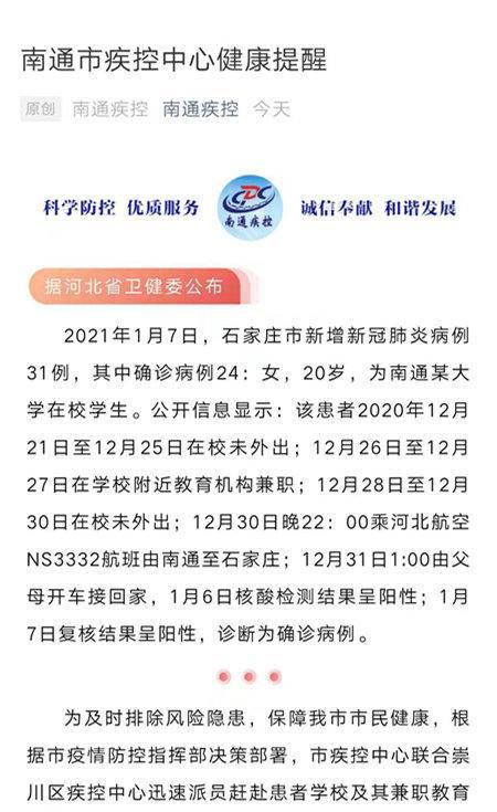江苏南通疾控通报:石家庄确诊大学生基本排除在南通感染可能图片
