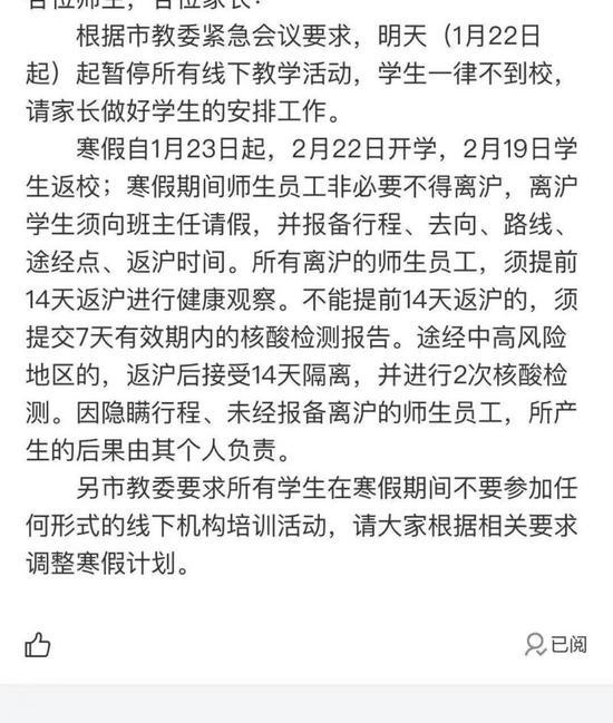 上海中小学取消22日返校寒假23日开始 建议家长就地过年避免跨省探亲旅游图片