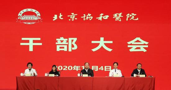北京协和医院换帅:吴沛新任党委书记 张抒扬任院长图片