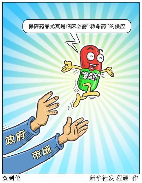 """北京晚报:一片难求!""""救命药""""断顿前应有足够预警"""
