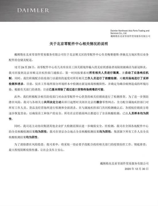 戴姆勒东北亚零部件贸易公司:在京部分零售网点暂时关闭图片