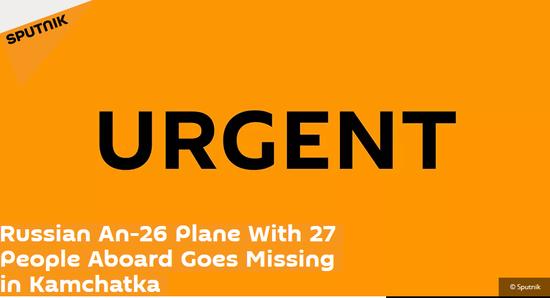 俄罗斯一架载28人安-26飞机失联 俄媒称可能已坠海