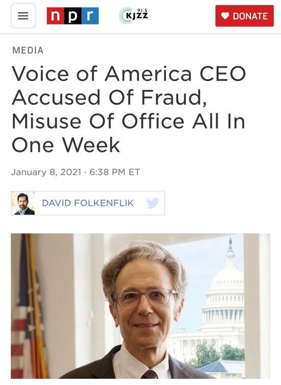 """""""美国之音""""CEO被查!"""