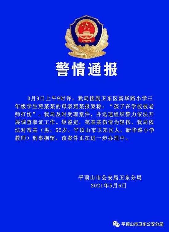 """新京报:老师揪头发致学生""""皮骨分离"""":涉嫌刑事犯罪岂能私了"""