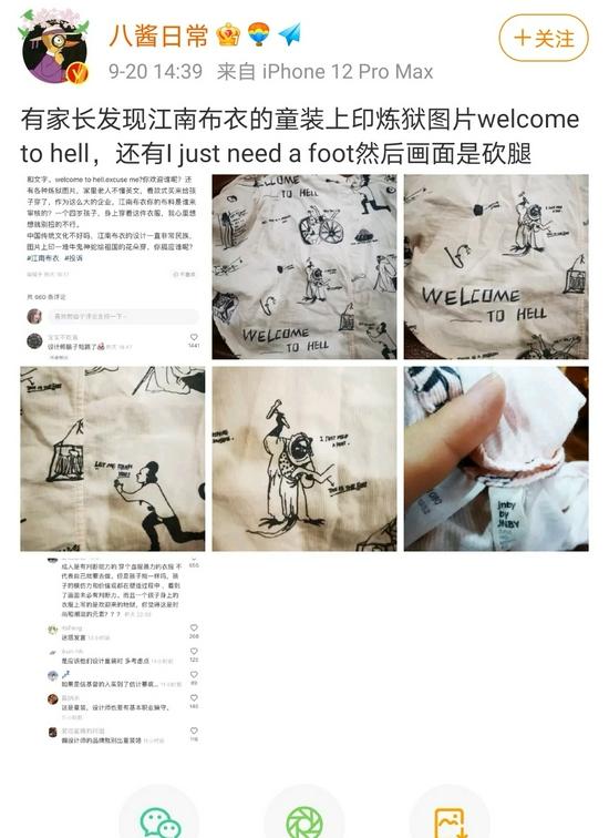 """江南布衣致歉""""儿童服装上现不当图案"""":下架产品,引以为戒"""