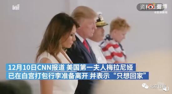 特朗普:我没有输!梅拉尼娅:离开白宫行李已打包…