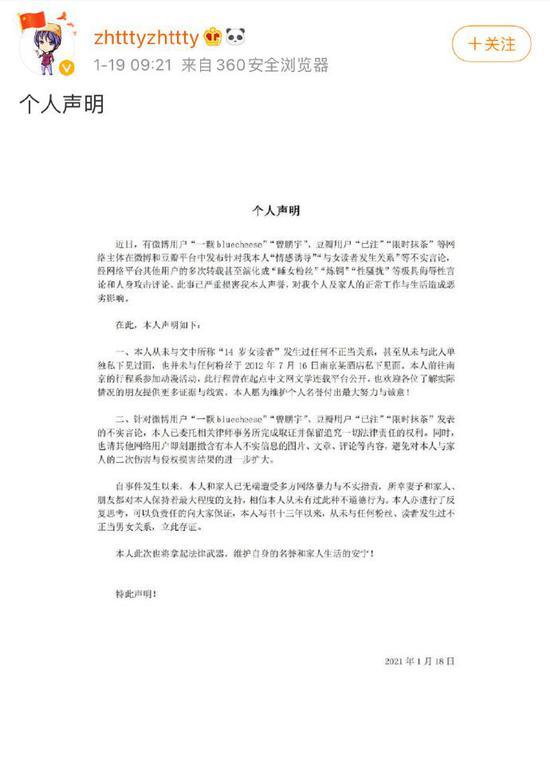 作家张恒被曝与14岁少女发生关系 本人回应