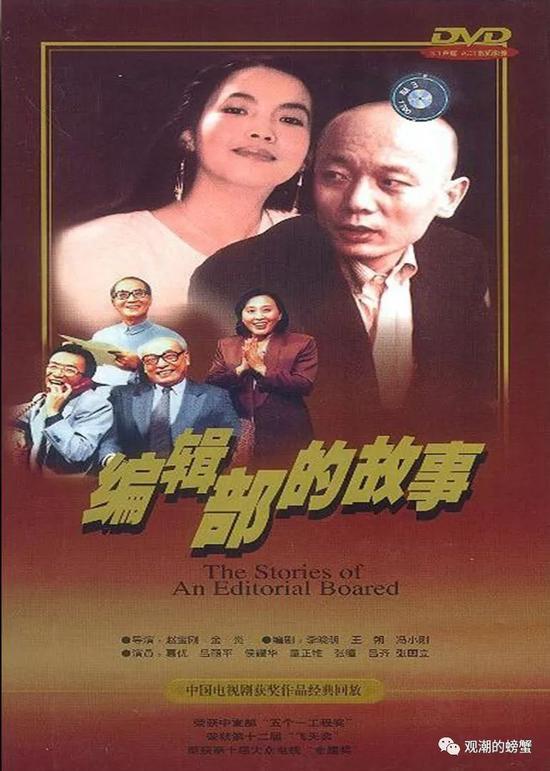 1992年 最佳连续剧:《编辑部的故事》。
